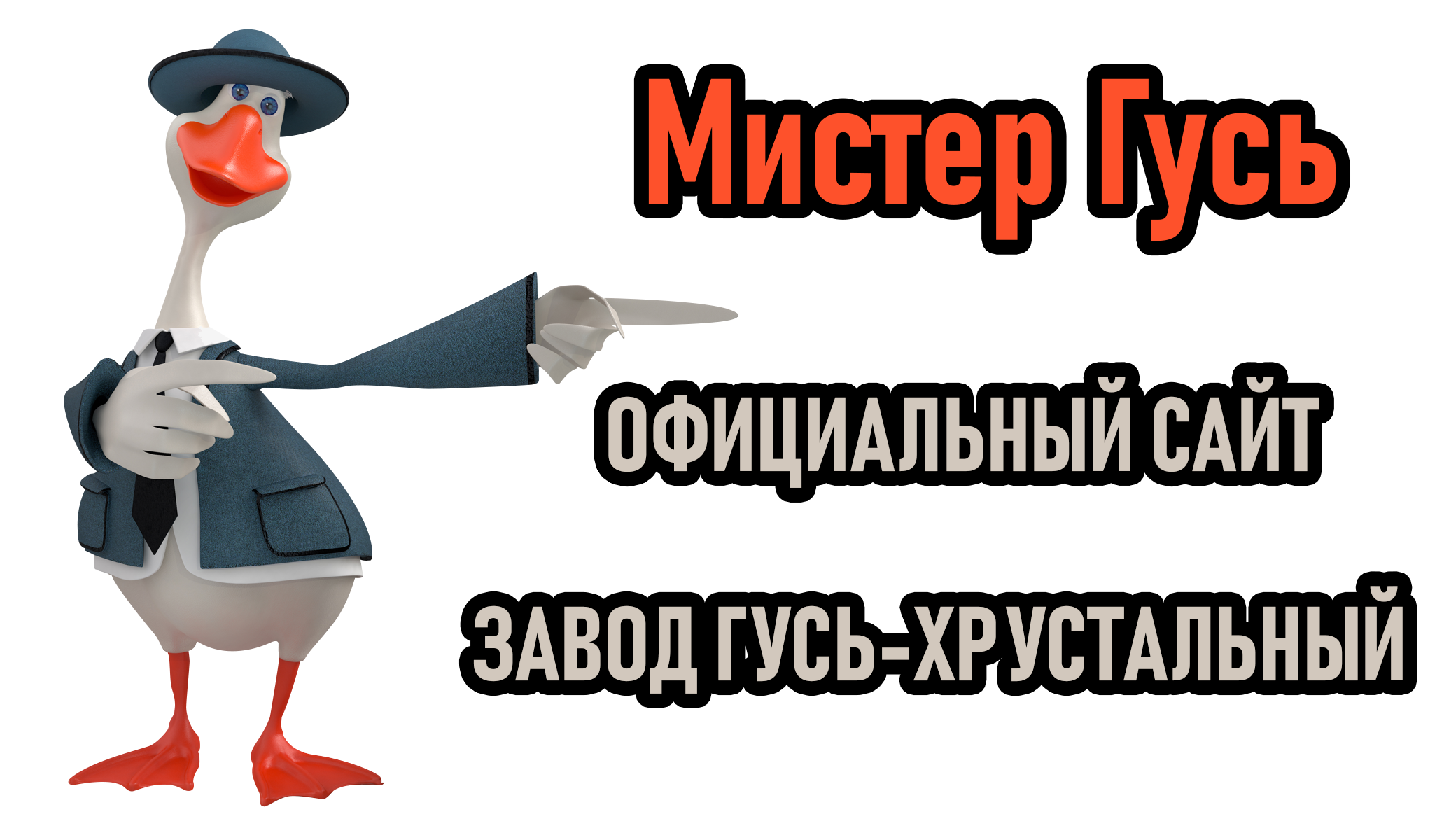 """""""Мистер Гусь"""" Интернет Магазин"""